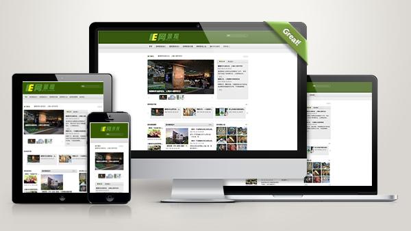 景观行业信息门户网站建设案例:E网景观