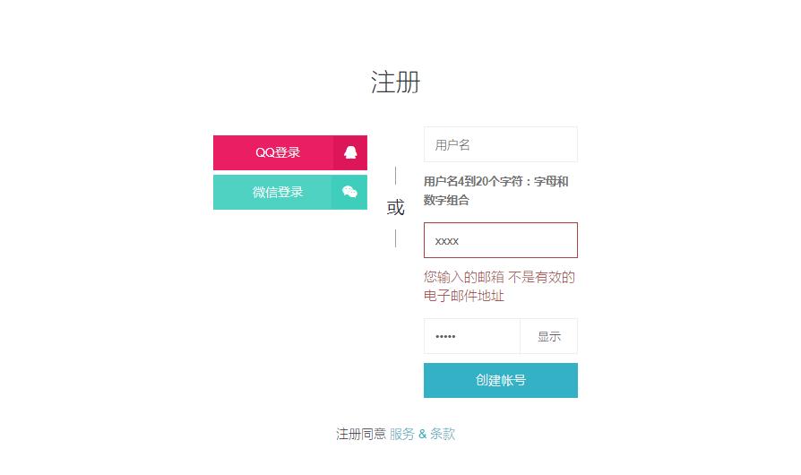 用户注册并登陆到用户中心