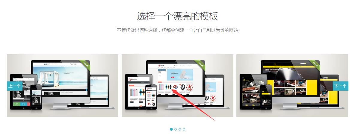 选择网站模板