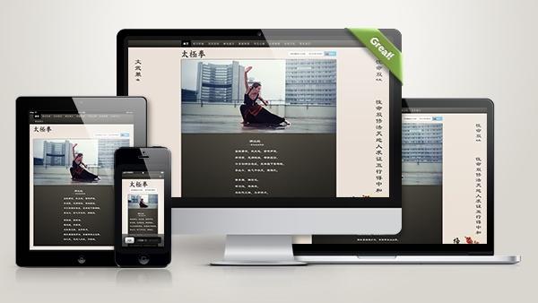 太极拳培训网站模板