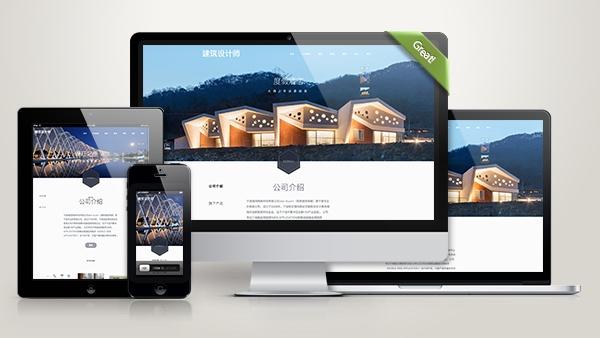 家装设计公司网站模板