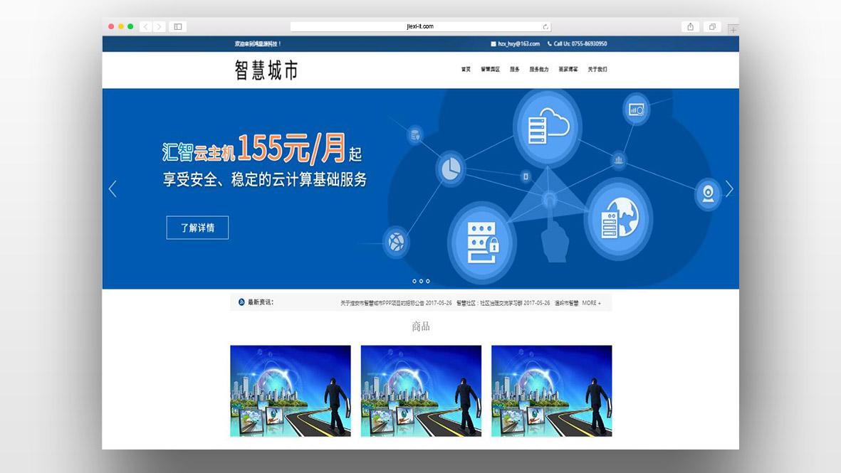 智慧城市解决方案科技公司网站模板