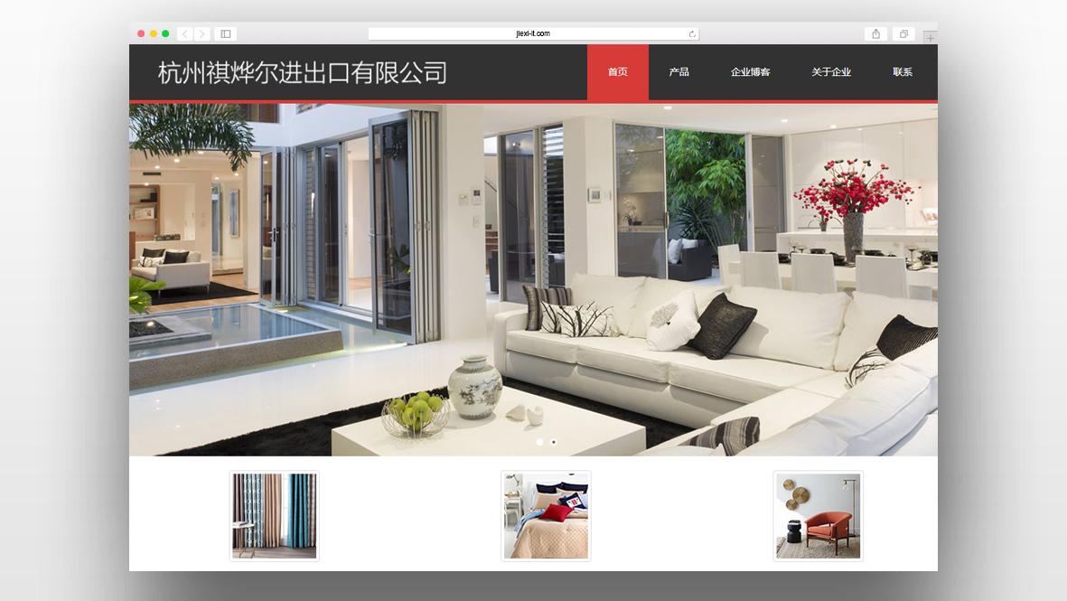 纺织外贸出口企业网站模板
