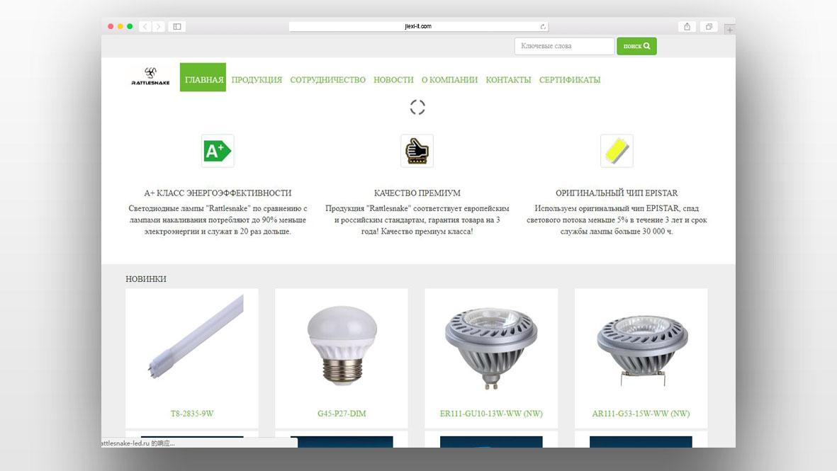 照明俄语网站模板