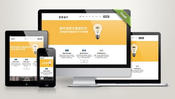 科技公司网站模板