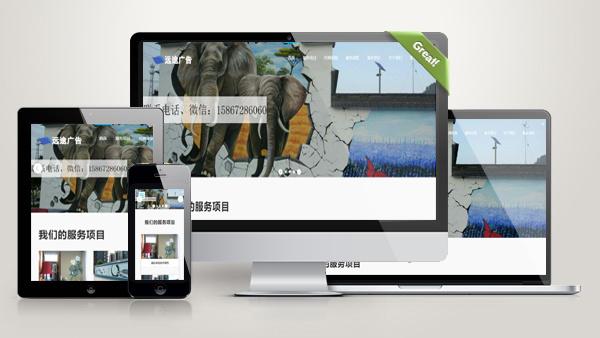 手绘墙画广告制作公司网站模板