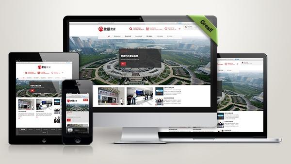 财务会计公司网站模板