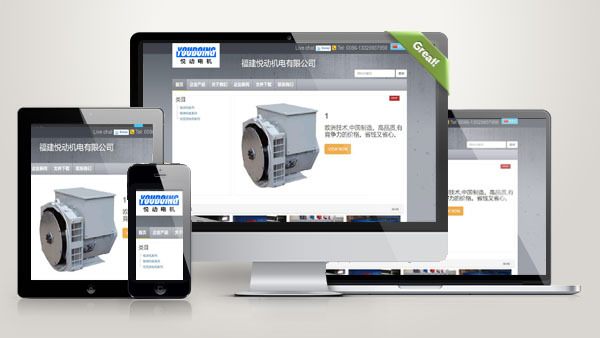 制造业网站模板