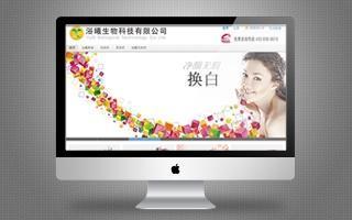 美容行业网站建设案例:广州浴曦生物科技有限公司