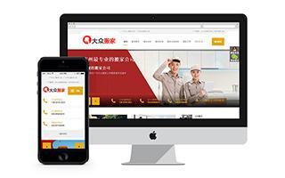 企业网站建设案例:广州大众搬家公司