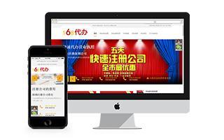 企业服务网站建设案例:深圳168代办公司