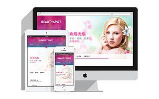 美容化妆行业O2O电子商务网站建设案例