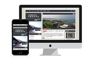 摄影家协会宁波艺术中心网站 - 企业网站建设 - 企事业单位网站建设 - 宁波艺术中心